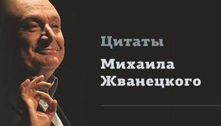 Афоризмы о разном Михаила Жванецкого