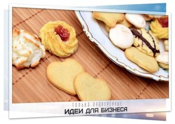 Кондитерский бизнес: набор сладостей