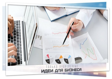 Бизнес-идея кадровый аутсорсинг
